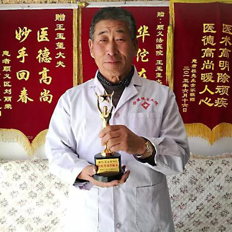 王玉玺副主任医师